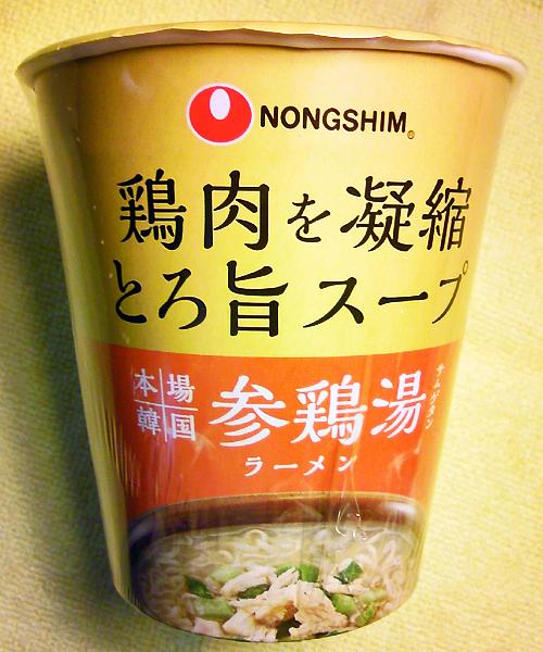 参鶏湯サイド