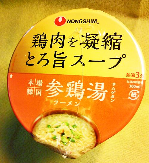 参鶏湯トップ