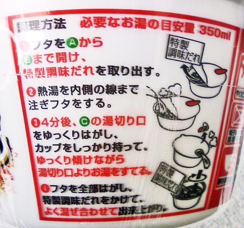 汁なし担々麺レシピ