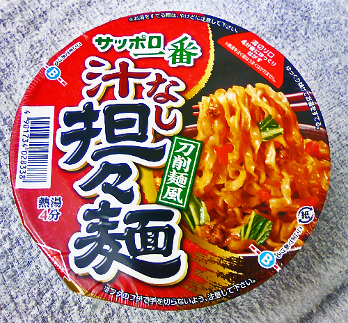 汁なし担々麺トップ