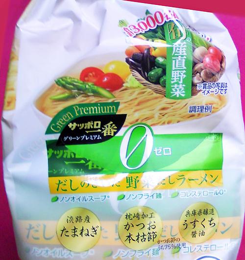 野菜だしラーメン3