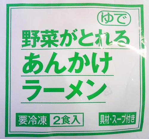 野菜ラーメン1