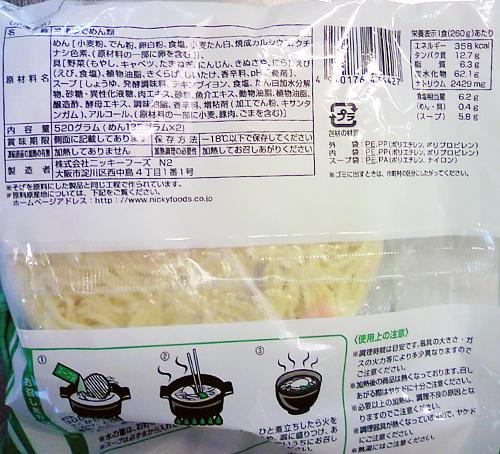 野菜ラーメン2