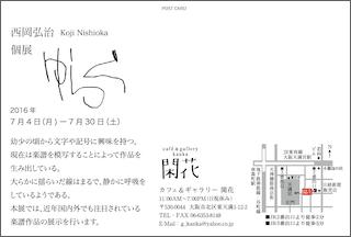 7 西岡弘治個展「ゆらぐ」裏