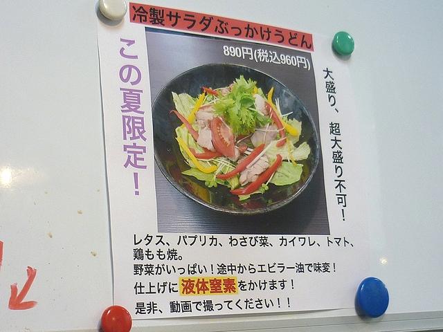 冷製サラダぶっかけうどんメニュー