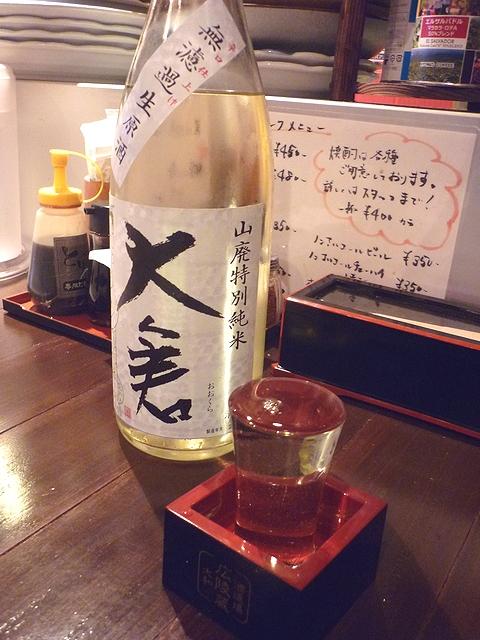 大倉・山廃特別純米無濾過生原酒