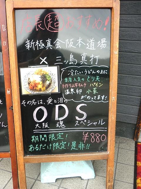 ODS黒板