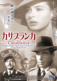 映画 カサブランカ