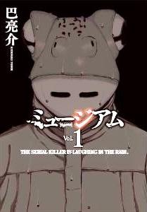 漫画 カエル男