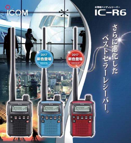 ICR6新色