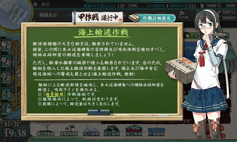 kancolle_20161121-193800032.png