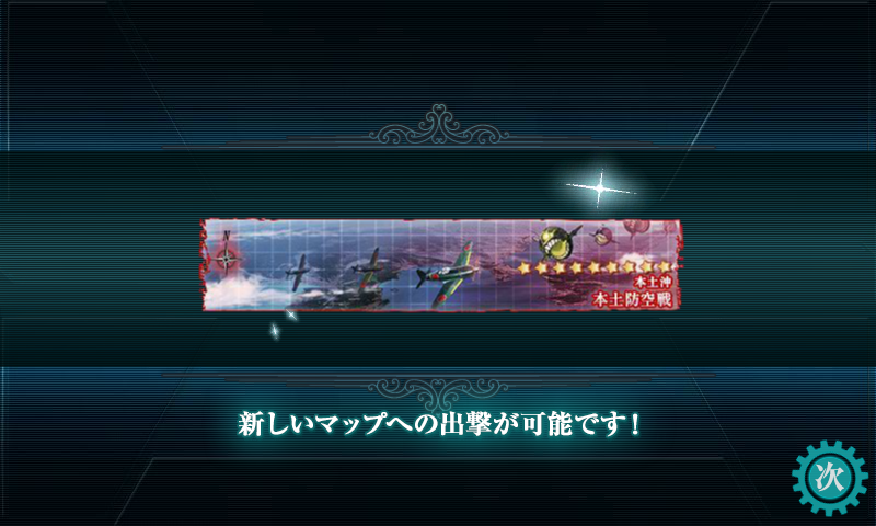 kancolle_20161121-210948903.png