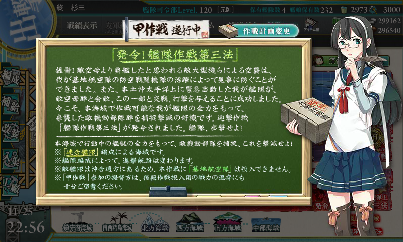 kancolle_20161125-1.png