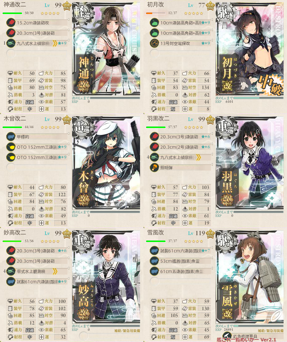 kancolle_20161125-10.png