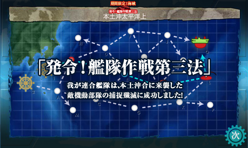 kancolle_20161125-4.png