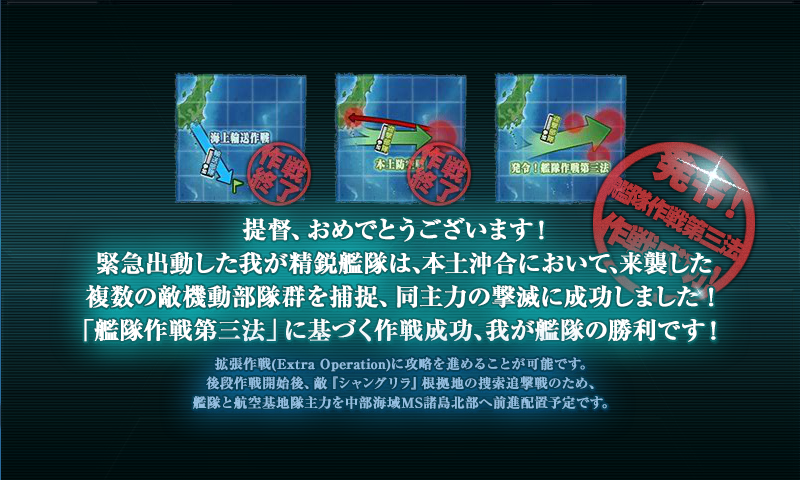 kancolle_20161125-5.png