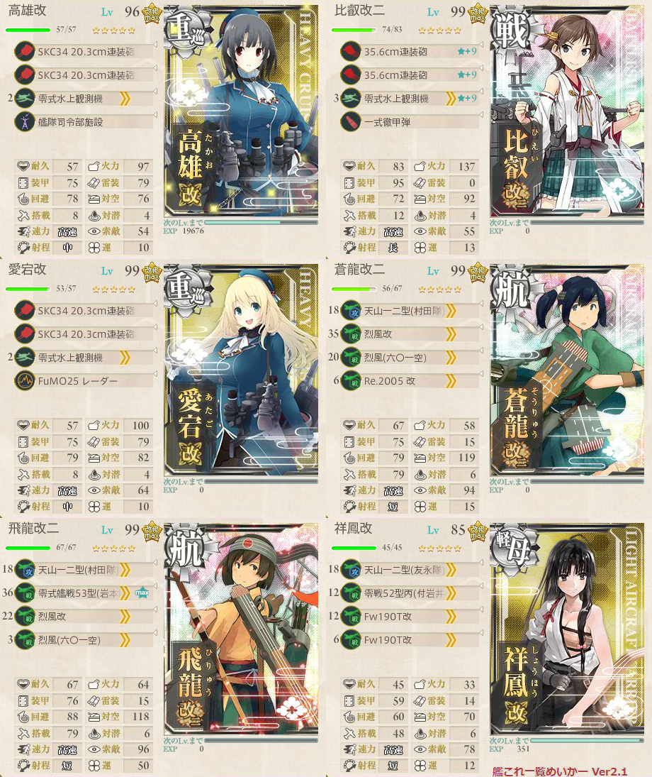 kancolle_20161125-9.png