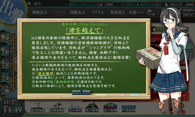 kancolle_20161128-1.png