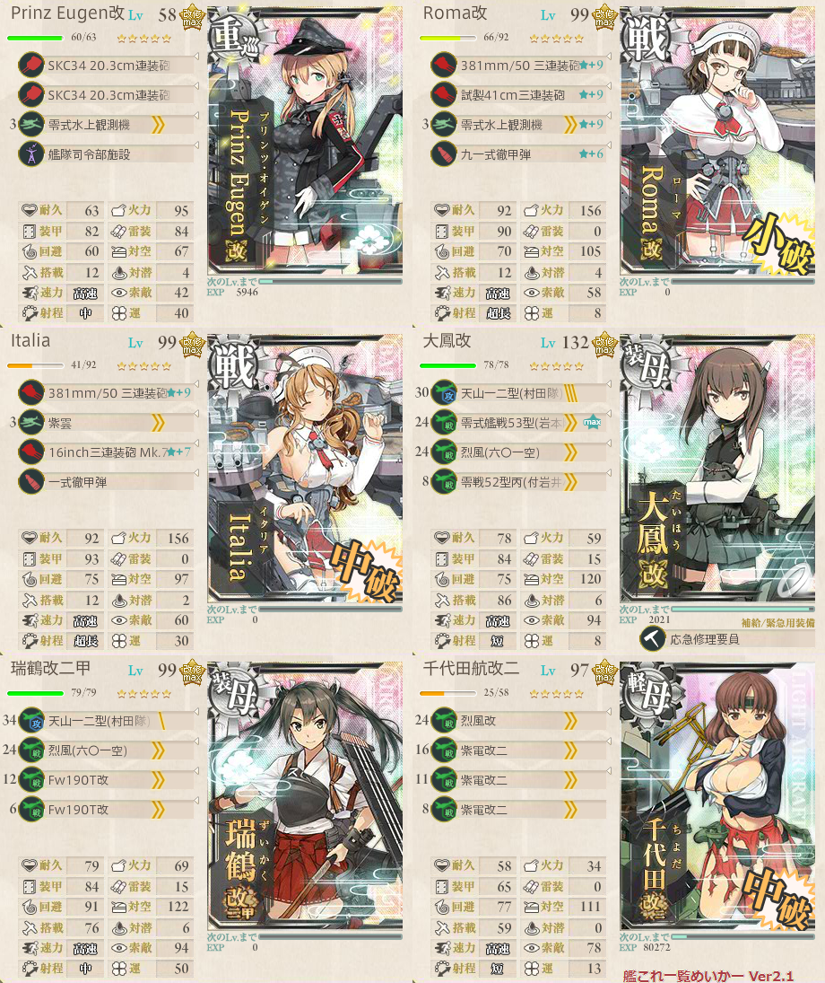 kancolle_20161128-10.png