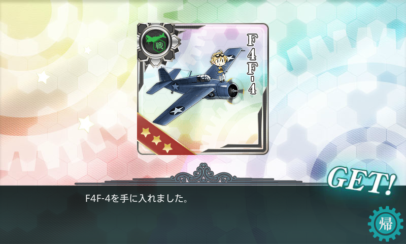 kancolle_20161128-5.png