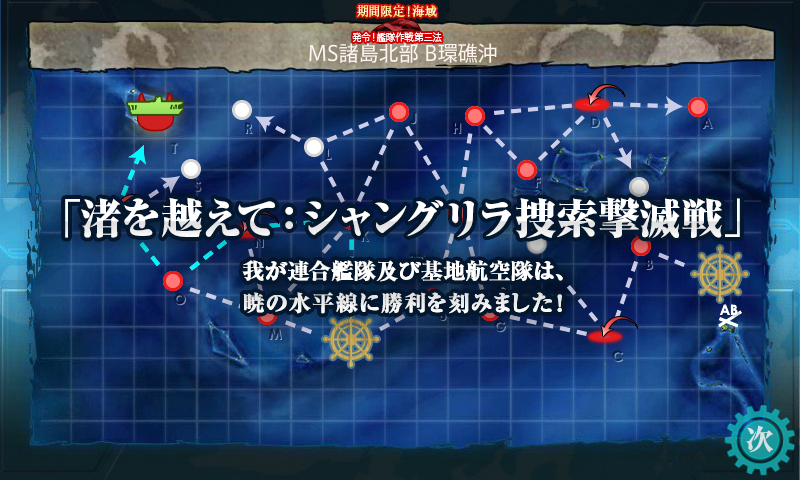 kancolle_20161128-7.png