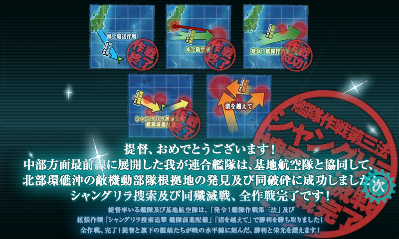 kancolle_20161128-8.png