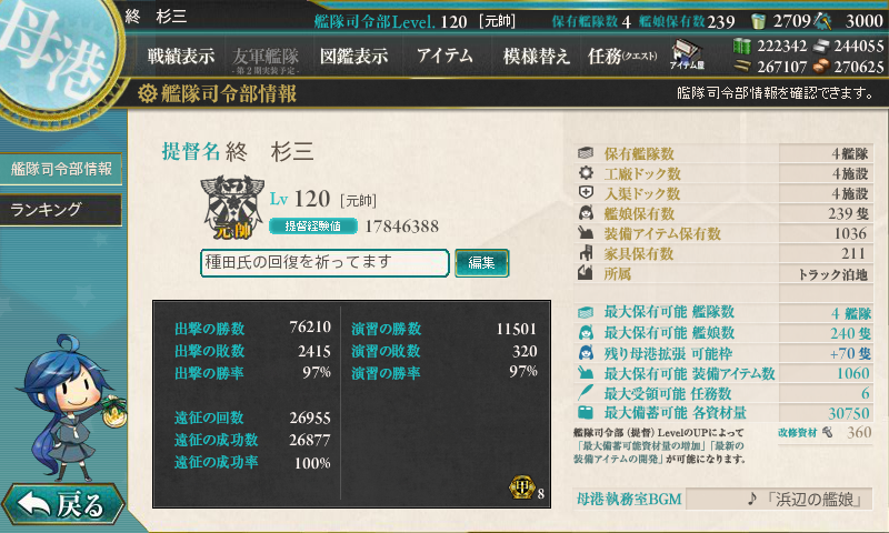 kancolle_20161128-9.png