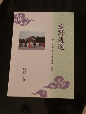 murasakino-syoyo.jpg