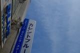 市川の空 (2)