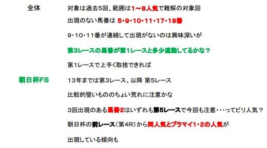 12_18_win5b.jpg