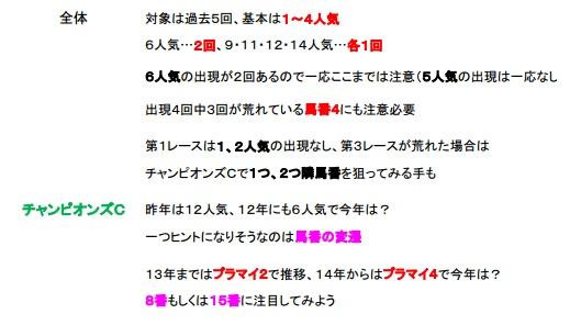 12_4_win5b.jpg