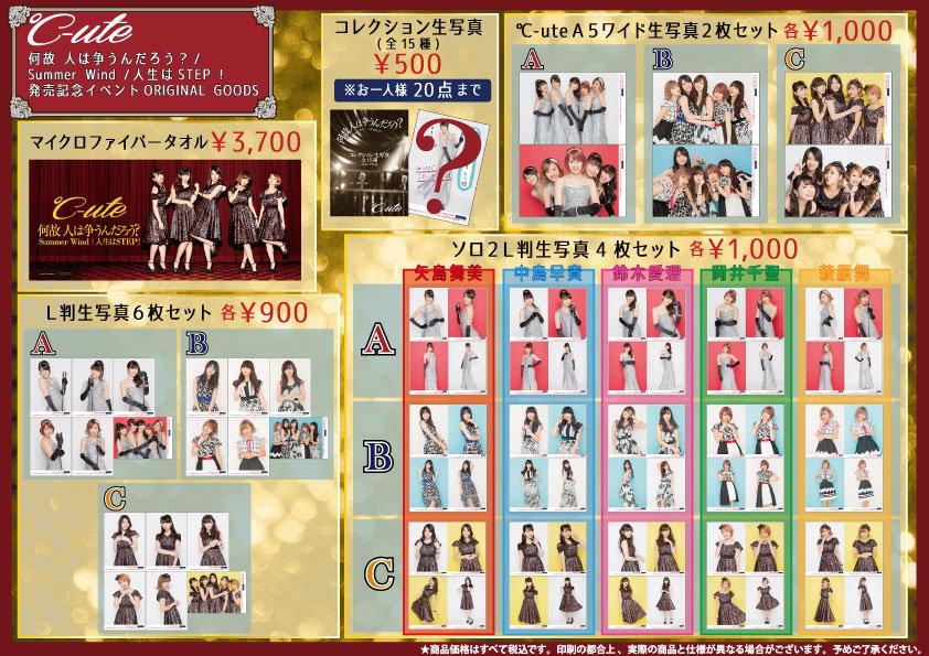 29thシングル発売記念イベントグッズカタログ
