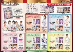 ℃-ute2016春ツアーグッズ6月20日武道館から
