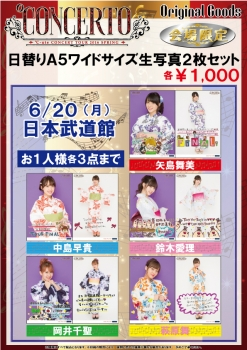 ℃-ute2016春ツアーグッズ6月20日武道館からA5ワイド生写真2枚セット