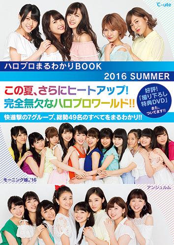 ハロプロまるわかりBOOK 2016 SUMMER