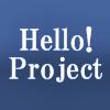 ハロー!プロジェクトオフィシャルサイト