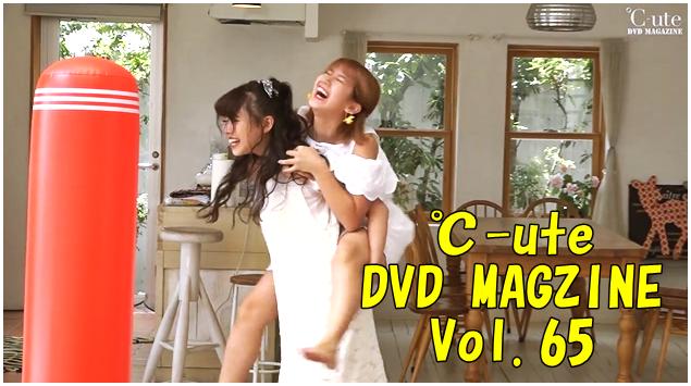 ℃-ute DVD MAGAZINE Vol.65CM