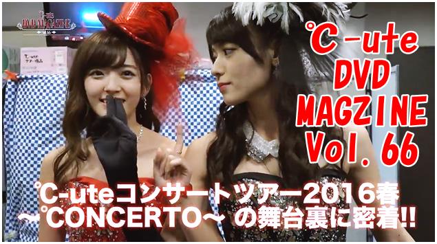℃-ute DVD MAGAZINE Vol.66CM