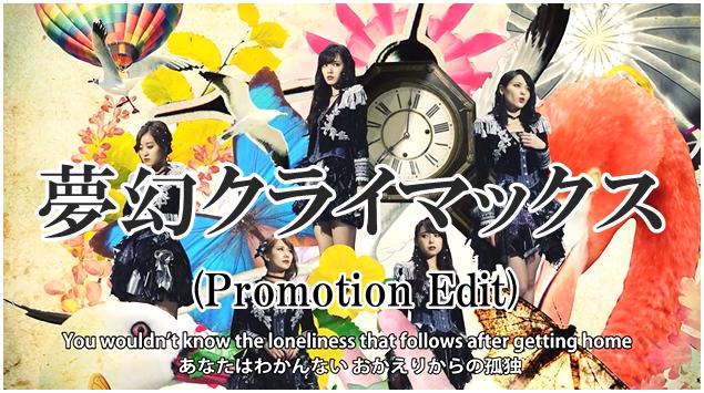 夢幻クライマックス(Promotion Edit)