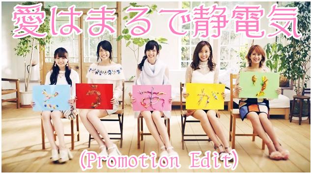 愛はまるで静電気(Promotion Edit)