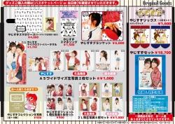 「矢島舞美&鈴木愛理 アコースティックライブ2016 ~コロンの娘。ふたたび~」グッズ