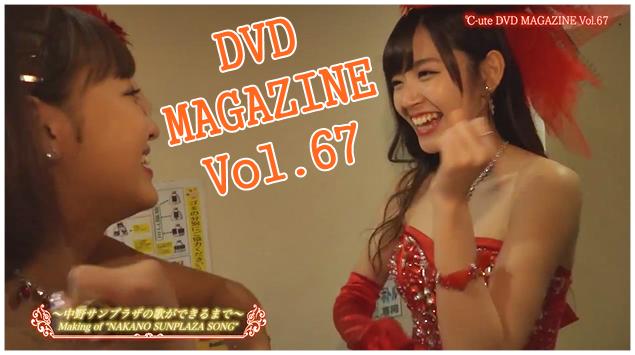 ℃-ute DVD MAGAZINE Vol.67CM
