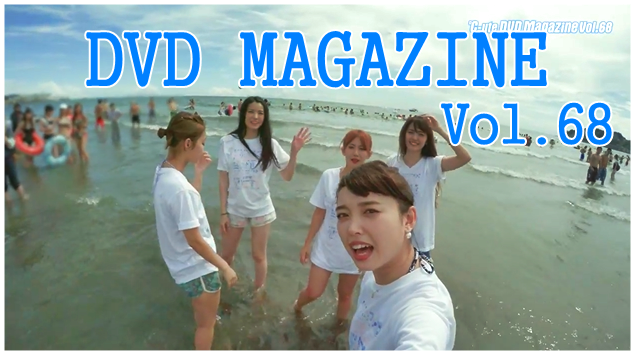 ℃-ute DVD MAGAZINE Vol.68(音霊ライブ)CM