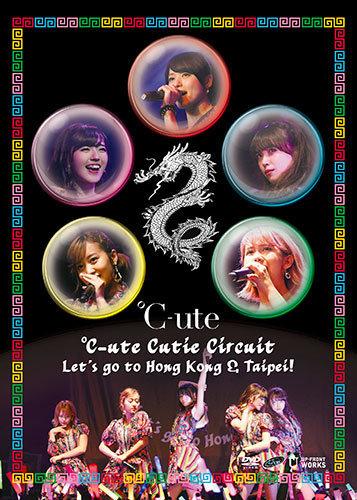 ℃-ute DVD「℃-ute Cutie Circuit ~Let's go to Hong Kong & Taipei!~」