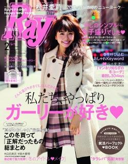 Ray2017年02月号表紙