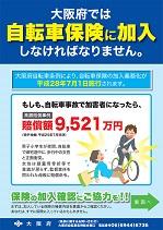 自転車保険に加入しなければなりません