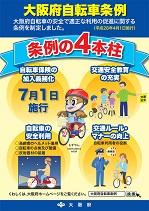 大阪府自転車条例(表)