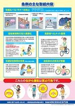 大阪府自転車条例(裏)