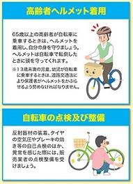 高齢者ヘルメット着用、自転車の点検及び整備