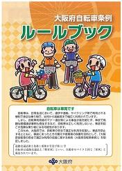 大阪府自転車条例ルールブック